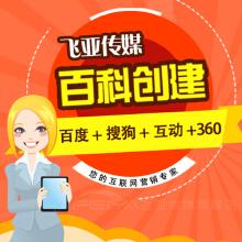 威客服务:[79403] 百度百科创建修改搜狗百科创建互动百科创建360百度创建修改
