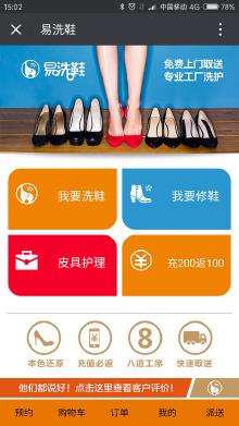 易洗鞋微信平台