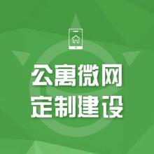 威客服务:[80028] 公寓微网定制建设