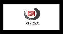 汉字故事演示片