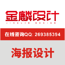 威客服务:[80364] 创意海报设计