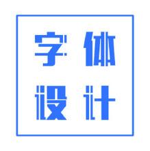 威客服务:[80358] 字体设计