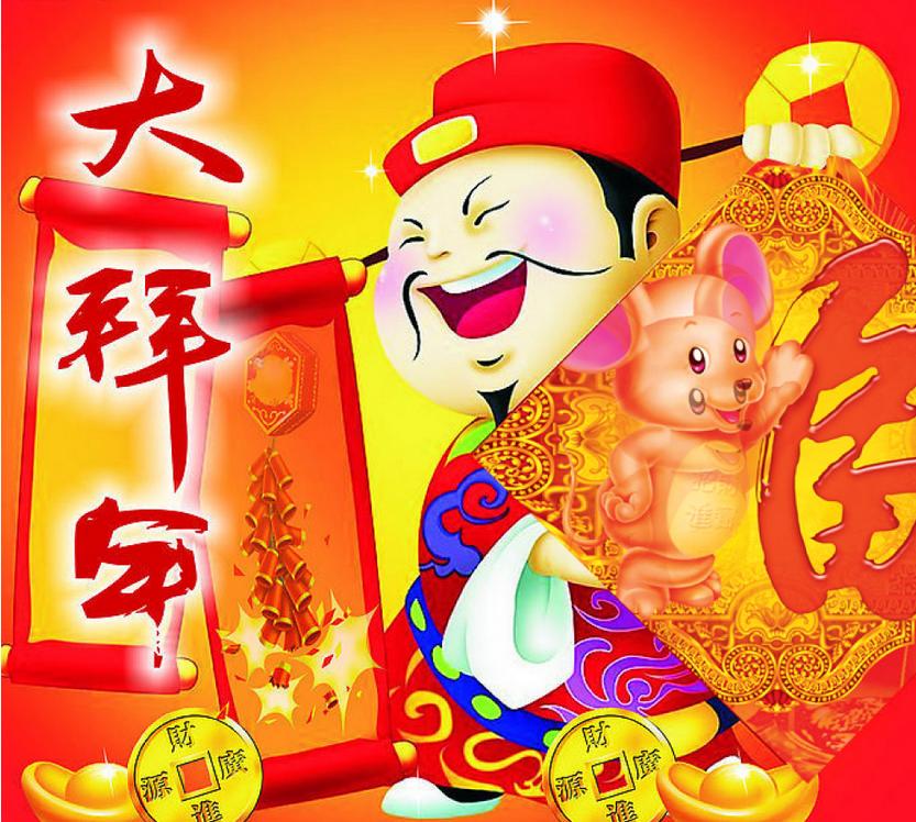 企业给员工的创意新年祝福语大全欣赏