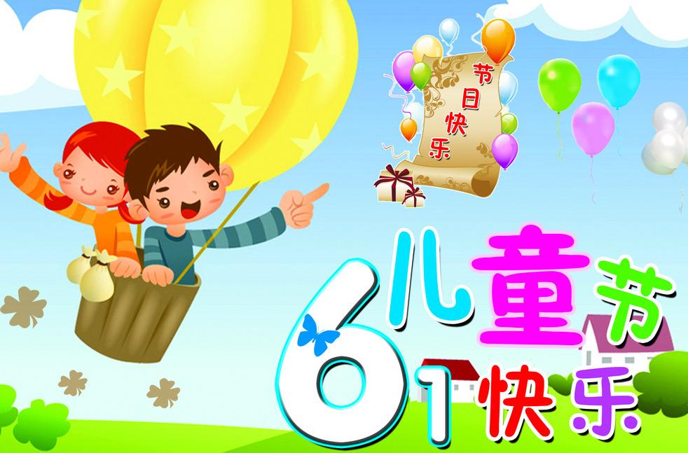 幼儿园儿童节活动策划方案,给小朋友一个难忘的儿童节