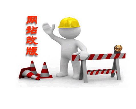 网站改版的工作流程,全面网站改版步骤