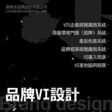 企业品牌形象VI设计