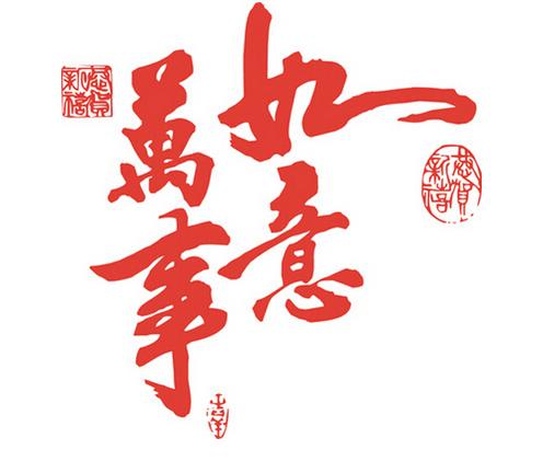20句送给好兄弟的春节祝福语,新春佳节不要忘记给好兄弟拜年
