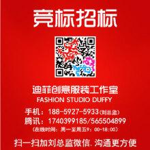 威客服务:[80992] 服装招标价格300000元起