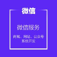 威客服务:[81026] 微信商城、微信网站、公众号系统开发