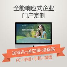 全能响应式企业门户定制 PC+手机+平板
