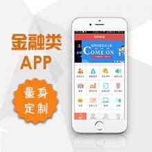 金融app开发 金融类  网贷app专业团队