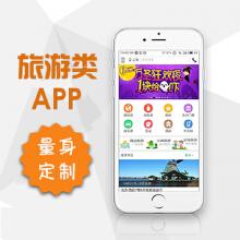 威客服务:[80933] 【宝智网络网络 APP类】旅游app开发 旅游类 app旅游类 专业团队