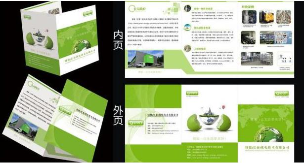 宣传画册设计对公司发展的意义