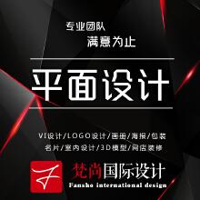 广告包装标识设计招牌设计画册设计
