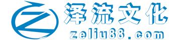 深圳泽流——专业平面设计