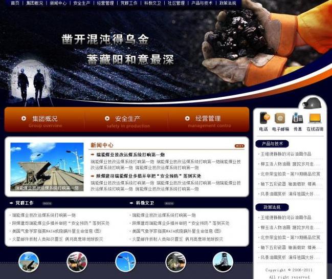 煤炭企业门户网站建设需要包含什么功能
