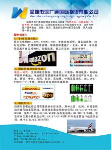 深圳市深广通国际物流有限公司杂志内页设计