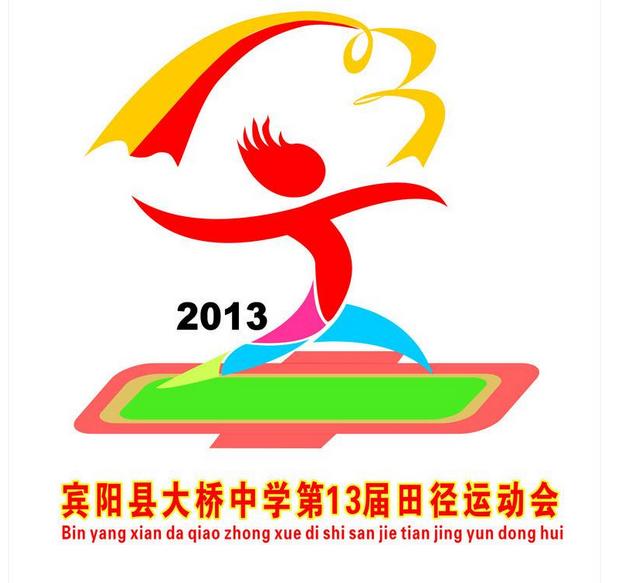 學校運動會標志設計原則,學校運動會標志設計方法圖片