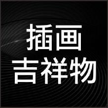 威客服务:[82817] 插画 吉祥物设计