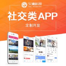 【火鹰APP开发】社交类app开发|聊天交友APP|社交互动