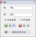 西藏光华教育管理系统