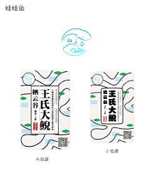 娃娃鱼logo