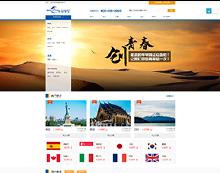 尊贵版|奔跑国际旅行社有限公司