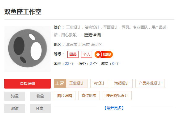 北京工业设计公司推荐,北京知名工业设计公司