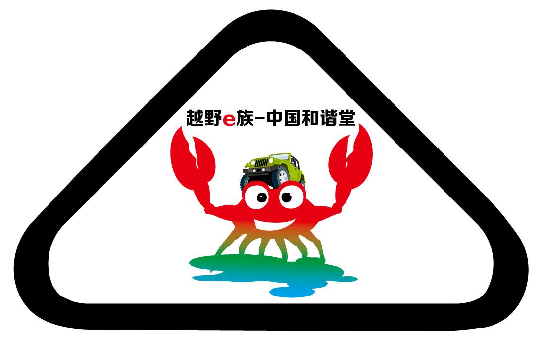 越野車隊俱樂部logo設計(首選卡通)