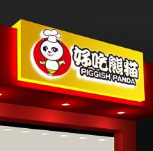 实体店门头设计商标设计、品牌设计、商标标志、招牌设计
