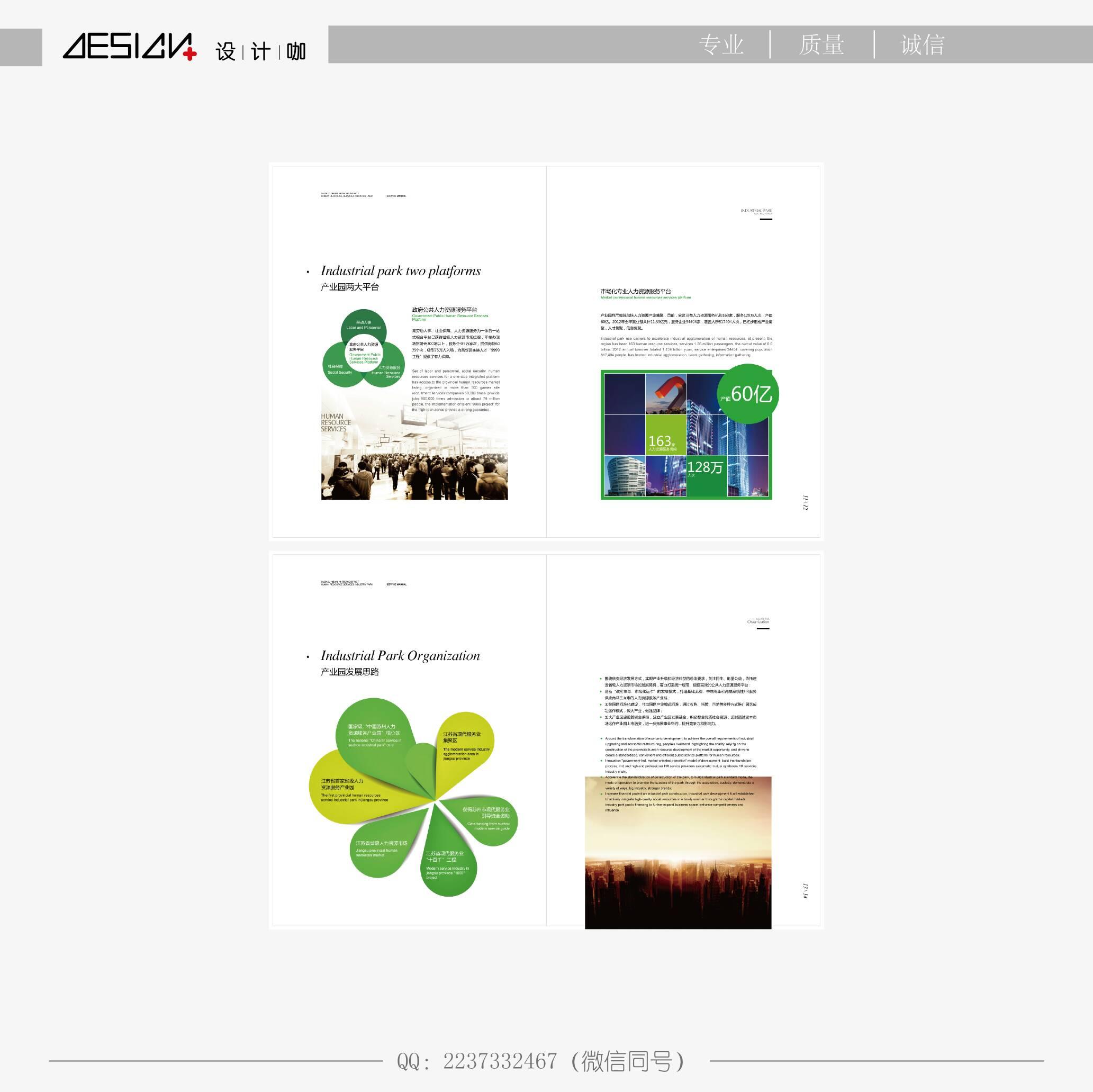 作品_v作品咖品牌画册文化展示_一品威客网kpf案例事务所建筑设计图片