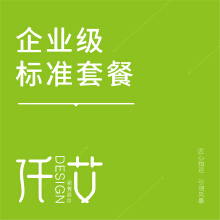 威客服务:[82823] 企业级(标准)VI套餐