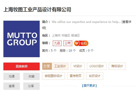 上海工业设计公司哪家好 上海工业设计公司排名