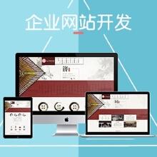 威客服务:[88133] 企业网站开发