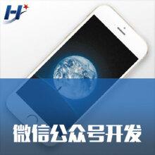 威客服务:[87660] 微信公众号开发