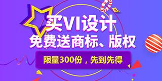 买VI设计 免费送商标版权