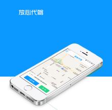 代驾app