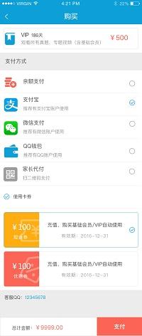 视频教育类app系统