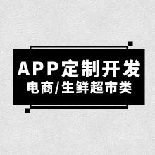 APP开发 生鲜超市APP 电商APP 超市APP开发