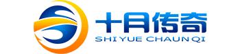 十月传奇(天津)科技有限公司