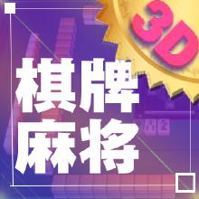 威客服务:[91980] 3D房卡麻将游戏开发