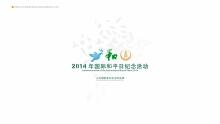 2014年国际和平日纪念活动