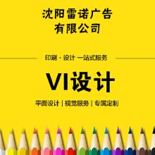 威客服务:[92301] VI设计