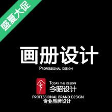 画册设计企业画册产品画册宣传册设计公司画册设计时尚画册设计