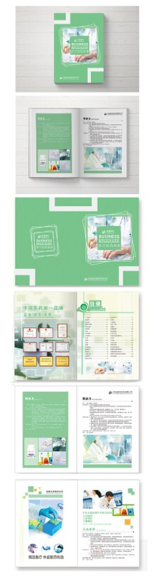 医疗 药品  米的画册设计