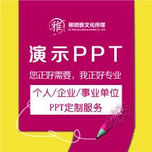 威客服务:[93961] PPT设计