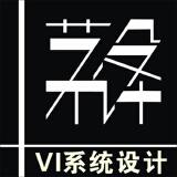 青岛 餐饮品牌 商业服务 广告宣传 企业形象定制整套VI设计
