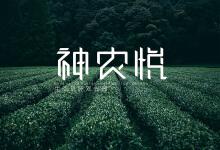 神农悦茶庄LOGO设计