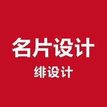 威客服务:[95800] 名片设计服务企业名片设计