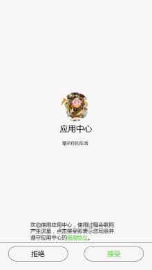 应用app